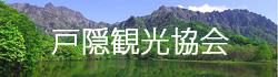 戸隠観光協会