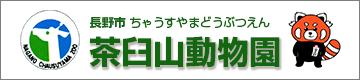 茶臼山動物園ホームページへのリンクです