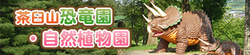 茶臼山恐竜園・自然植物園ホームページへのリンクです