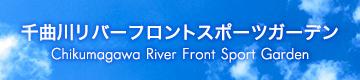 千曲川リバーフロント